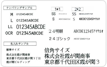 プラスチックカードの印字ナンバリングについて