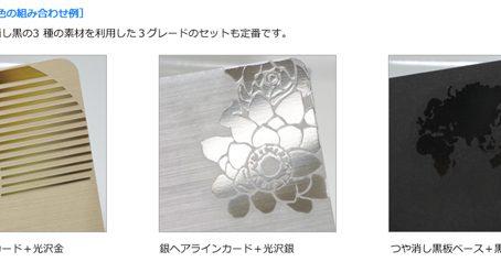 プラスチックカードホットスタンプ印刷の特徴