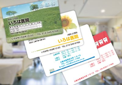 診察券カードを作成するならラミネート無しカードがオススメ!