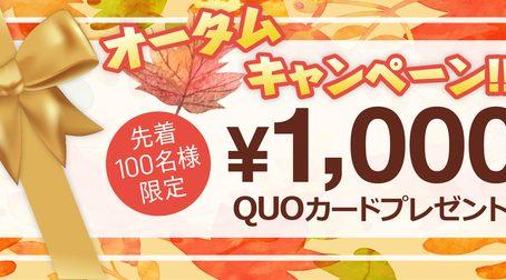 今だけ!QUOカードプレゼントキャンペーン!