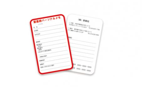 災害時緊急連絡カードのプラスチックカードで作成について