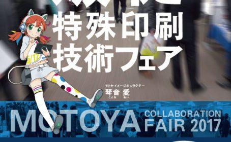 【展示会】販促特殊印刷技術フェア 出展決定!