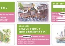 【SUMIMASENカード】外国人旅行者向けの質問カードのご紹介
