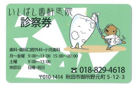 いしばし歯科医院様診察券