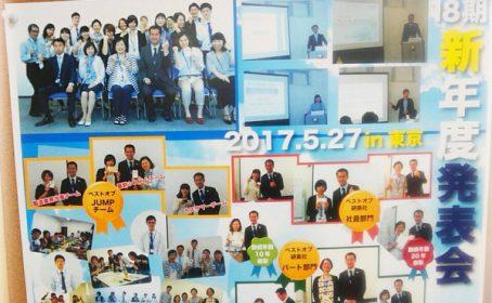 研美社新年度発表会