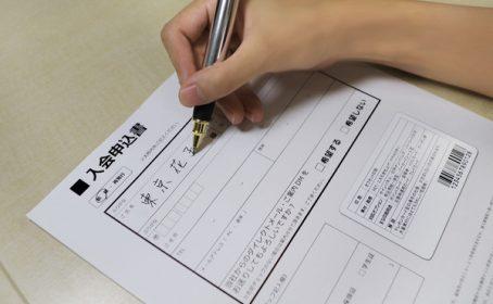 申込用紙(台紙)一体型の会員カードのご紹介