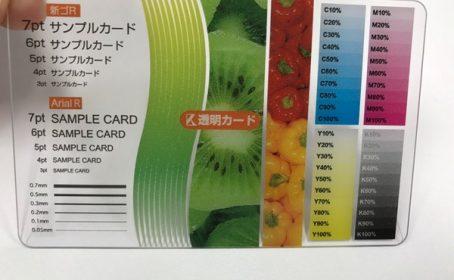 透明カードはいかがですか