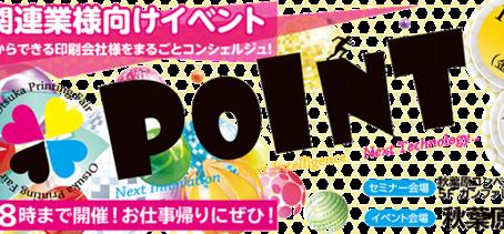 大塚商会様主催の展示会『POINT』へ出展いたします!