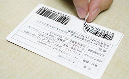 バーコード運用 申込み用紙一体型・バーコードシール型について