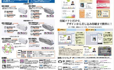 【カードプリンタ】決算セール どこよりも安くキャンペーン実施中!