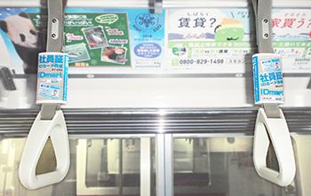 研美社つり革広告登場