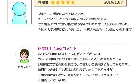 ■お客様のお声ご紹介(2016.10月-11月)