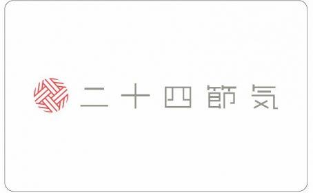 台紙一体型会員カード-ご作成(合同会社シーズンズ様)