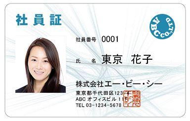 UVインクジェット印刷社員証-ご作成(株式会社アール・アイ様)