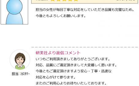 お客様のお声ご紹介(2017.3月-4月)