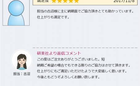 お客様のお声ご紹介(2017.11月)