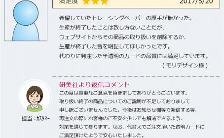 お客様のお声ご紹介(2017.5月-6月)
