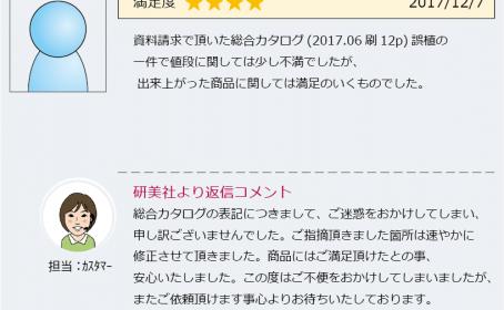 お客様のお声ご紹介(2017.12月)