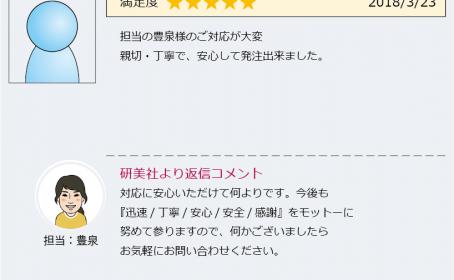 お客様の声ご紹介(2018.3月16日~3月31日)