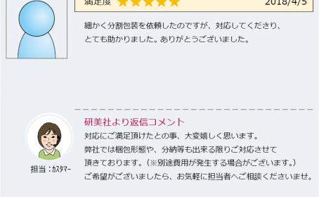 お客様の声ご紹介(2018.4月)