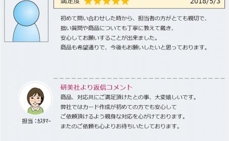 お客様の声ご紹介(2018.5月1日~5月10日)