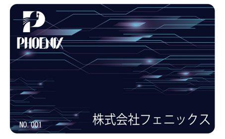 入退室用ICカード-ご作成(株式会社フェニックス様)