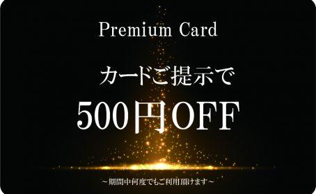 【アフターコロナ】ご優待カード作成はいかがでしょうか