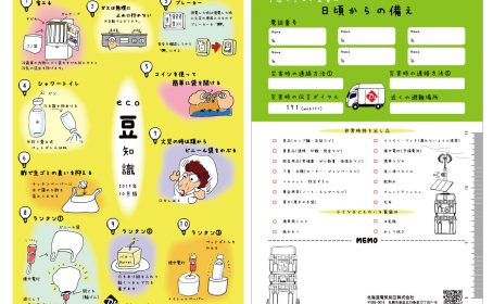 下敷きご作成(北海道電気相互株式会社様)