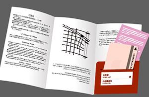 カードキーケースのご紹介