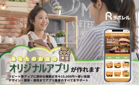 スマホアプリサービス【ラポレル】新登場!!